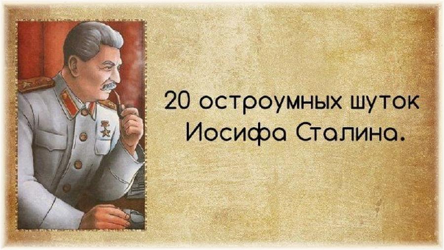20 остроумных шуток от Иосифа Сталина