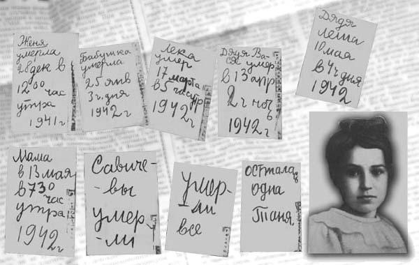 Страшные даты Тани Савичевой