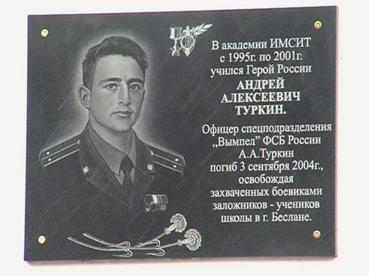 Герой России Андрей Туркин. Когда чужая жизнь дороже