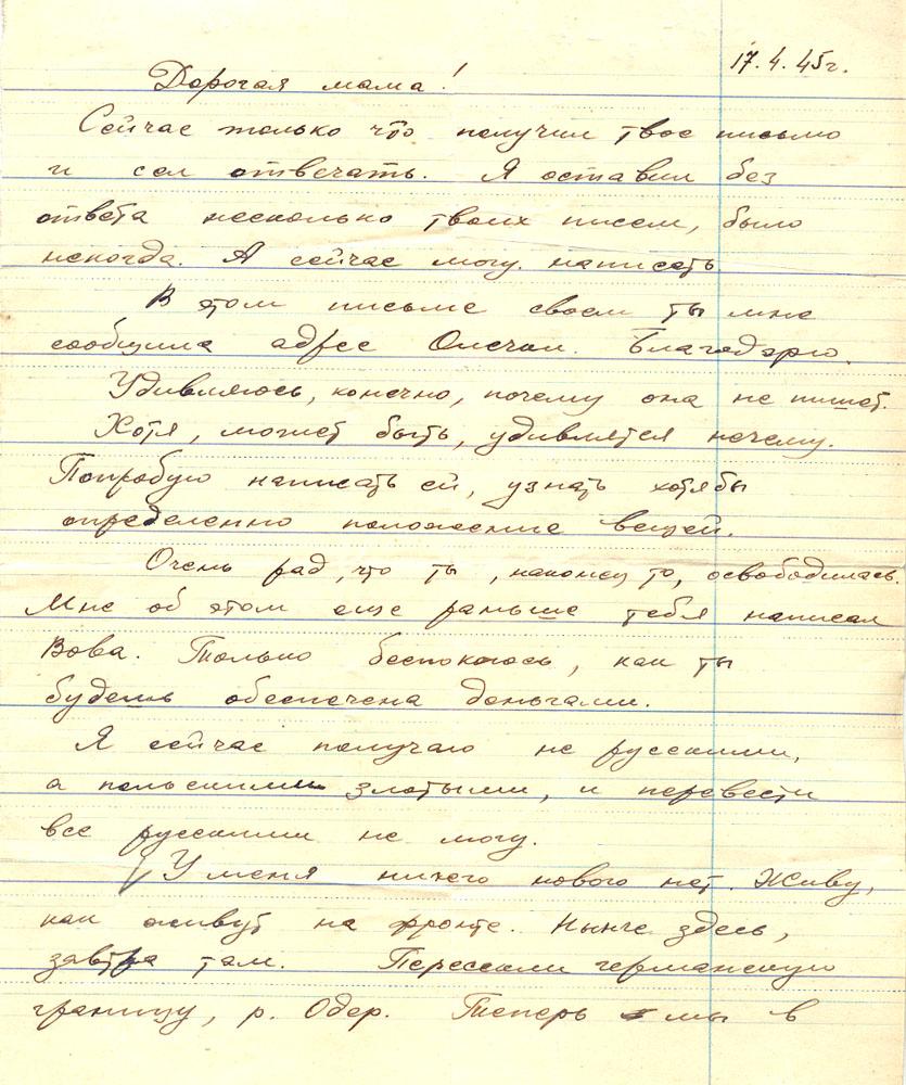 пример письма мужчине чтобы познакомится