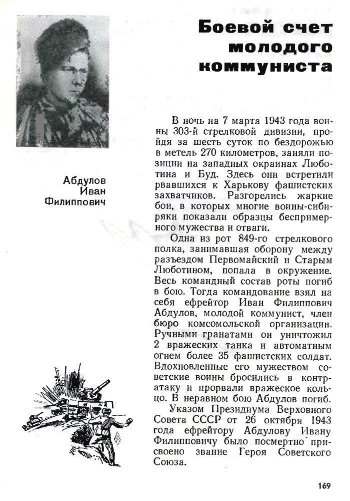 Боевой счет снайпера Ивана Абдулова