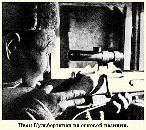 Великий снайпер Иван Кульбертинов