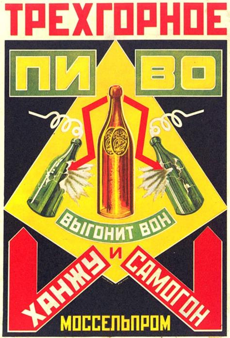 Гид по истории советского пива