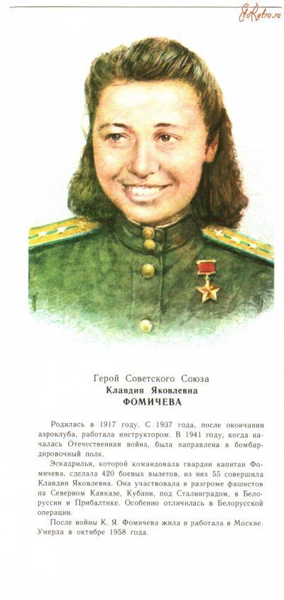 Герой Советского Союза Фомичёва Клавдия Яковлевна