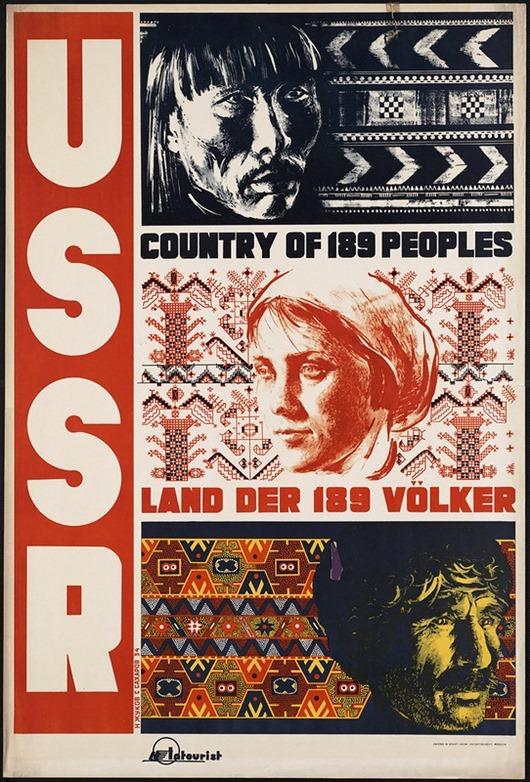 Приезжайте к нам в СССР!