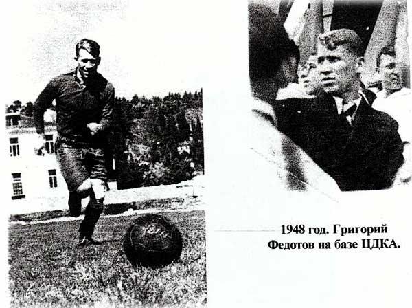 Григорий Федотов. Великий советский футболист