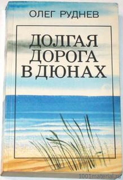 История создания фильма «Долгая дорога в дюнах»