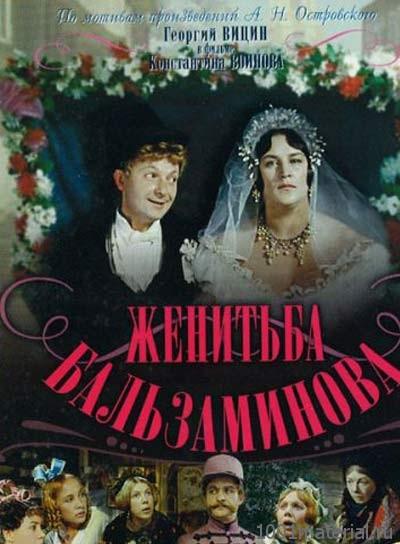 История создания фильма «Женитьба Бальзаминова»