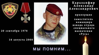 "В память бойца отряда ""Русь"" Александра Каразанфира"
