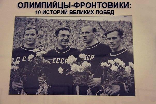 На олимпийское поле вышли Великие люди, победившие смерть
