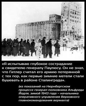 Советский Сталинград глазами немцев