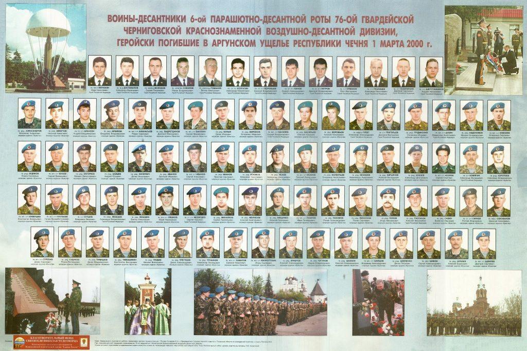 Первую в России Аллею памяти военнослужащих 6-й роты 104-го гвардейского парашютно-десантного полка открыли в Алтайском крае