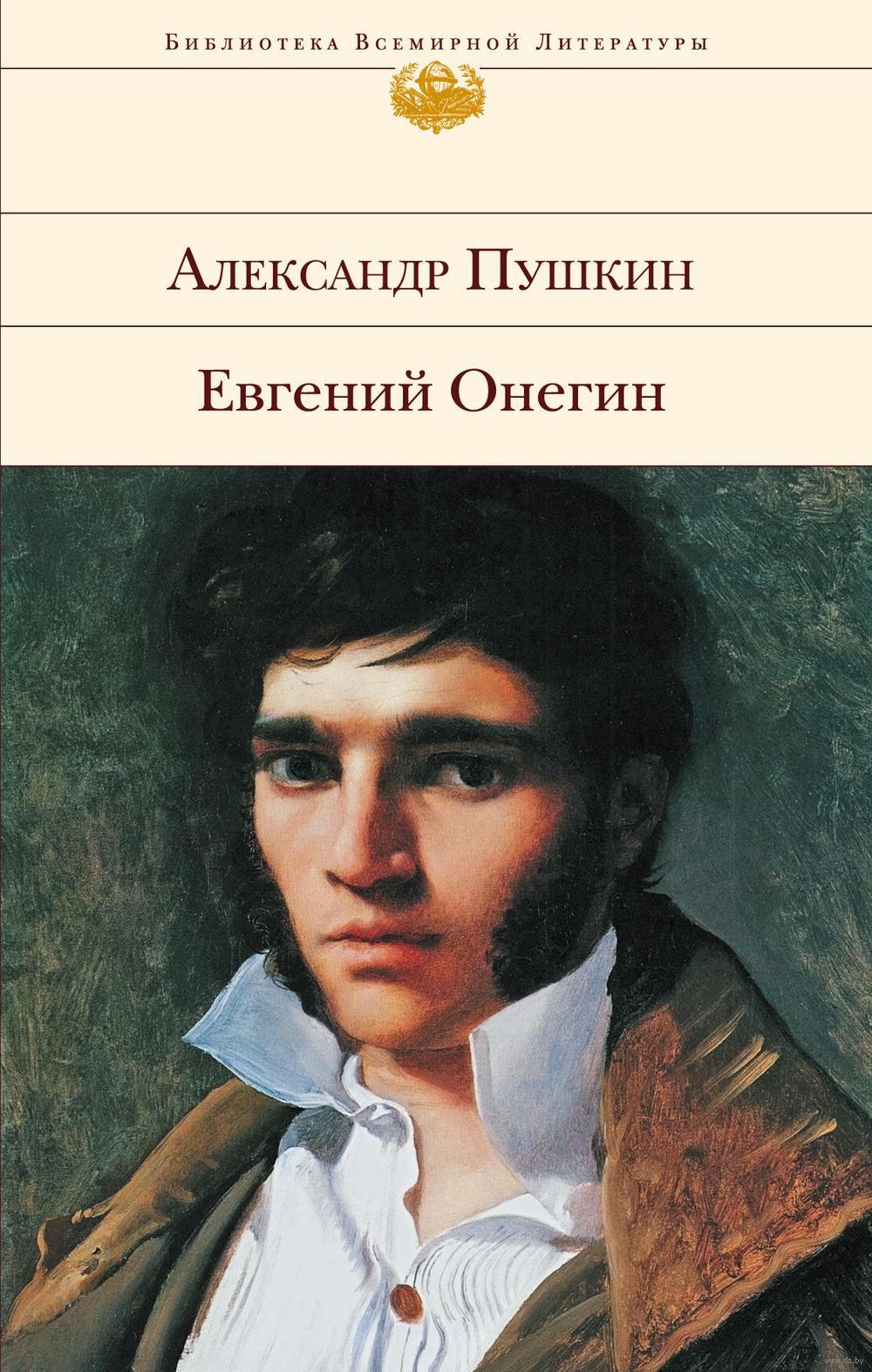 Тайна романа «Евгений Онегин»
