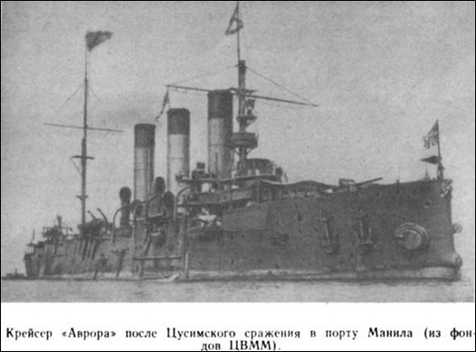 Правда и вымысел о крейсере «Аврора»
