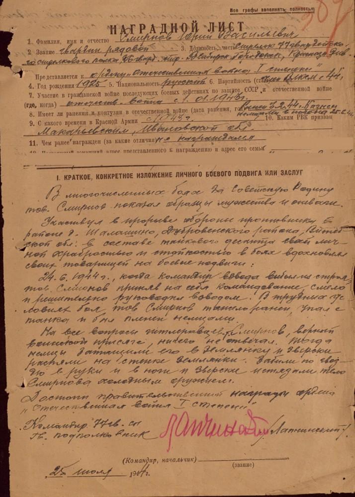 Распятый за молчание: подвиг русского солдата