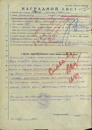 Слава разведчика Коняева