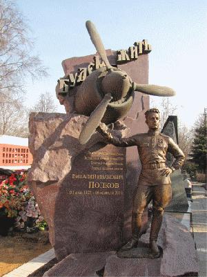 Виталий Попков: воздушное хулиганство«НЕУЛОВИМОГО»