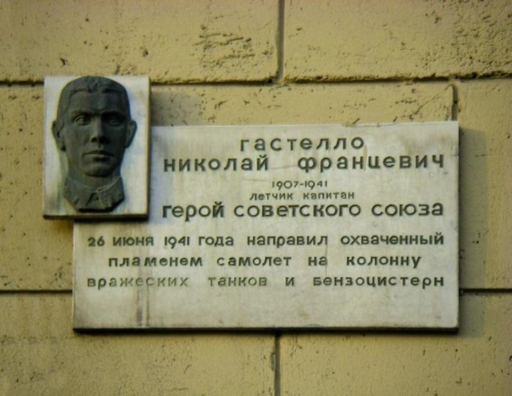 Николай Францевич Гастелло. Подвиг героя