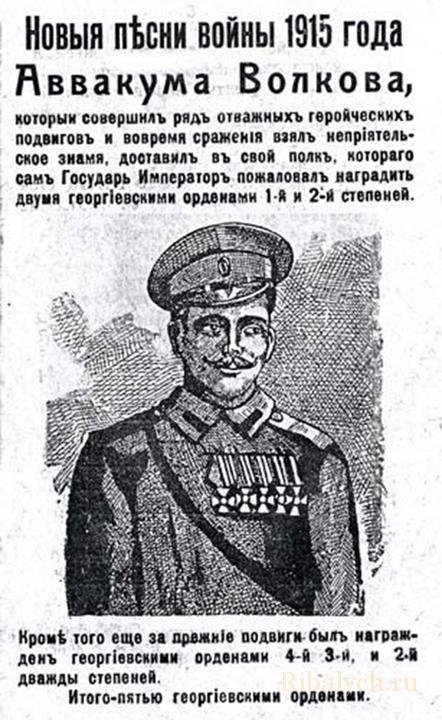 Аввакум Волков. Иногда героями рождаются