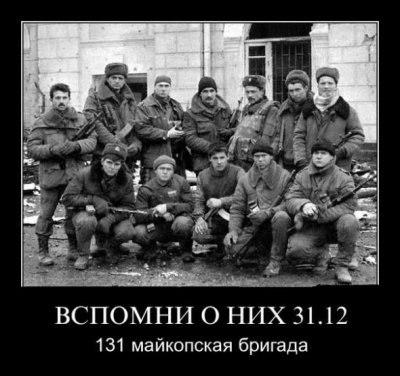 Вспомним о них 31.12