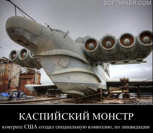 """""""Каспийский Монстр"""""""