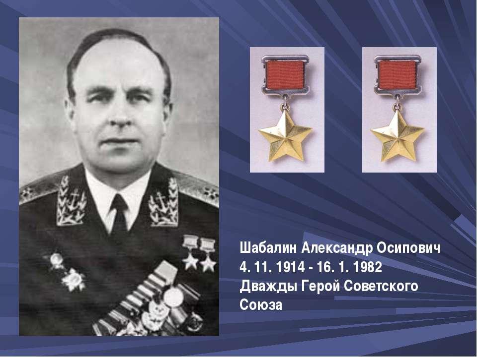 Дракон советского флота