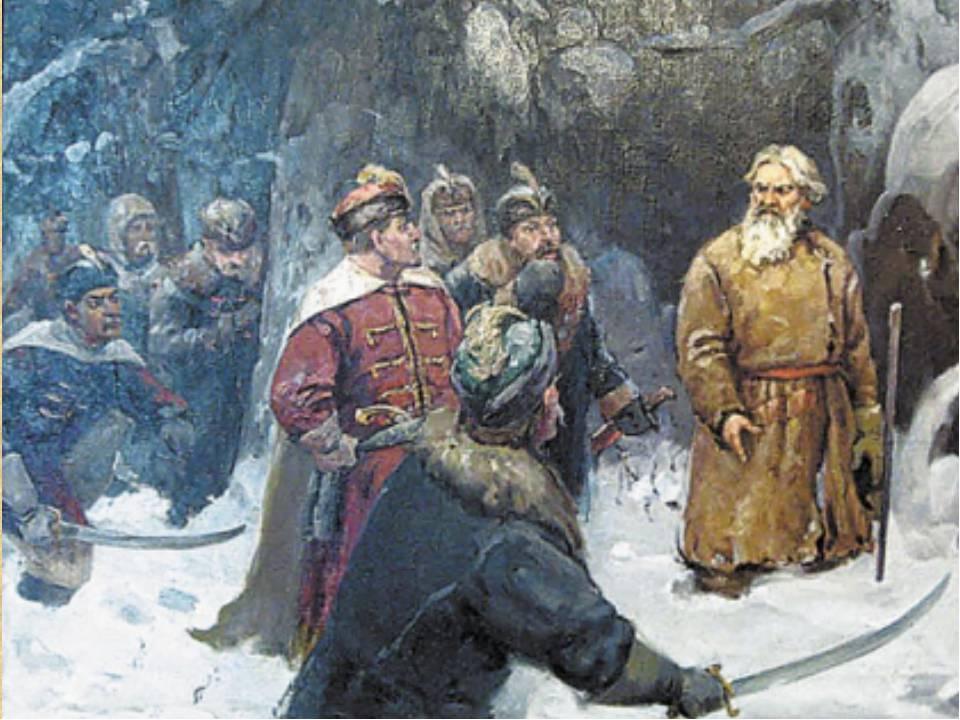 Правда об Иване Сусанине