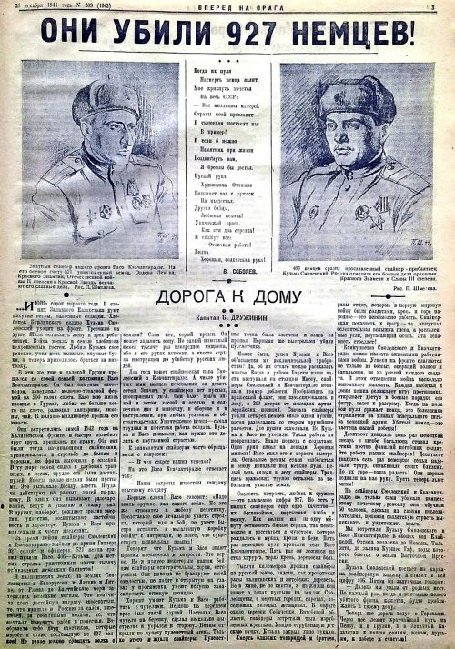 Советский снайпер Квачантирадзе Василий Шалвович
