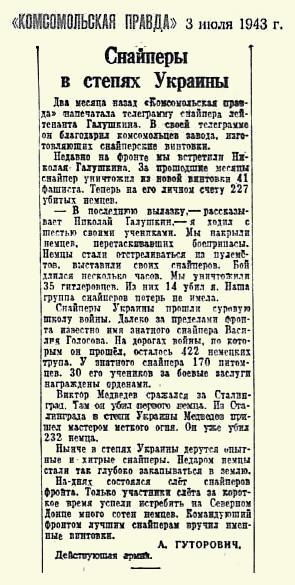 Уральский герой Медведев Виктор Иванович