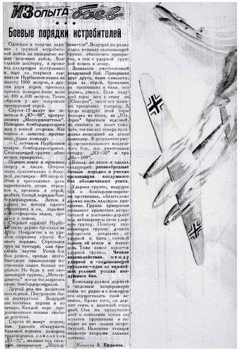 Летчик АС Гвардии майор Ефремов Андрей Андреевич