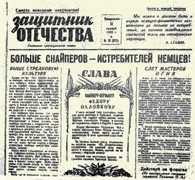 Советский снайпер герой Охлопков Фёдор Матвеевич