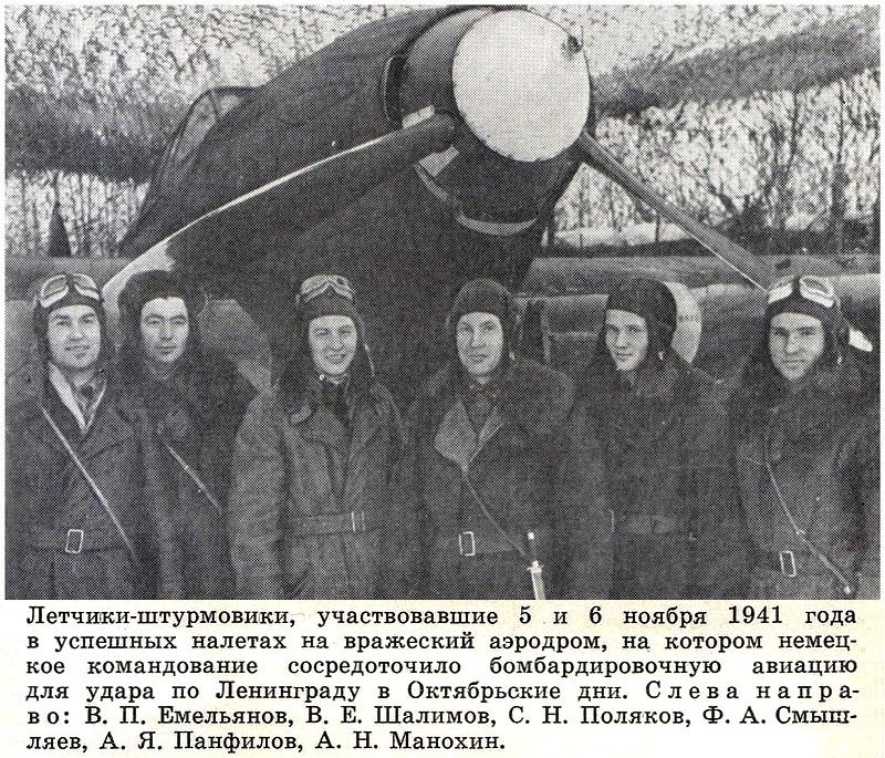 Огненный таран летчика Шалимова