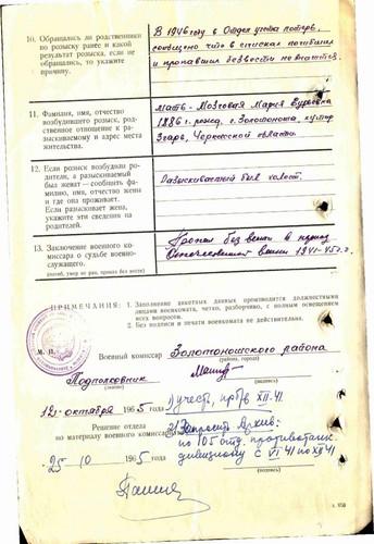 """Мозговой Николай Григорьевич. """"Без вести"""" не пропал"""