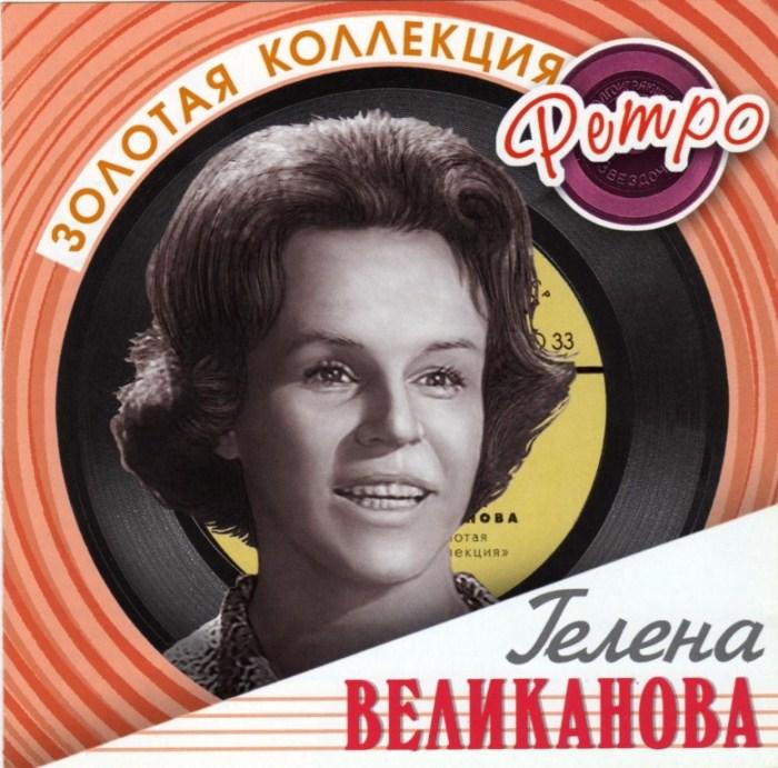 Гелена Великанова: певица благородной души