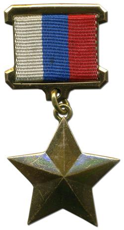 Высшее звание Герой России