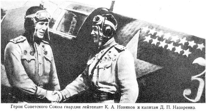 """""""Внимание! В воздухе советский ас Новиков"""""""