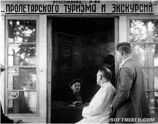 Как советские люди ездили за границу