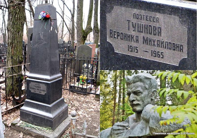 В. Тушнова: «Напиши обо мне хорошее. Я уже умерла. Напиши..»
