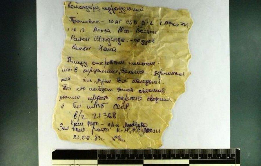 110 духов или 34 летняя записка из автомата