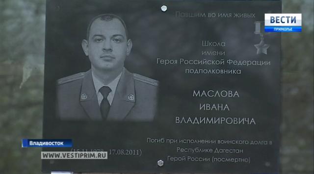 Подвиг спецназовца Ивана Маслова