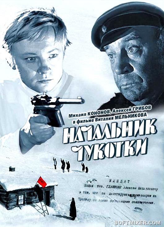 """Как снимали фильм """"Начальник Чукотки"""""""