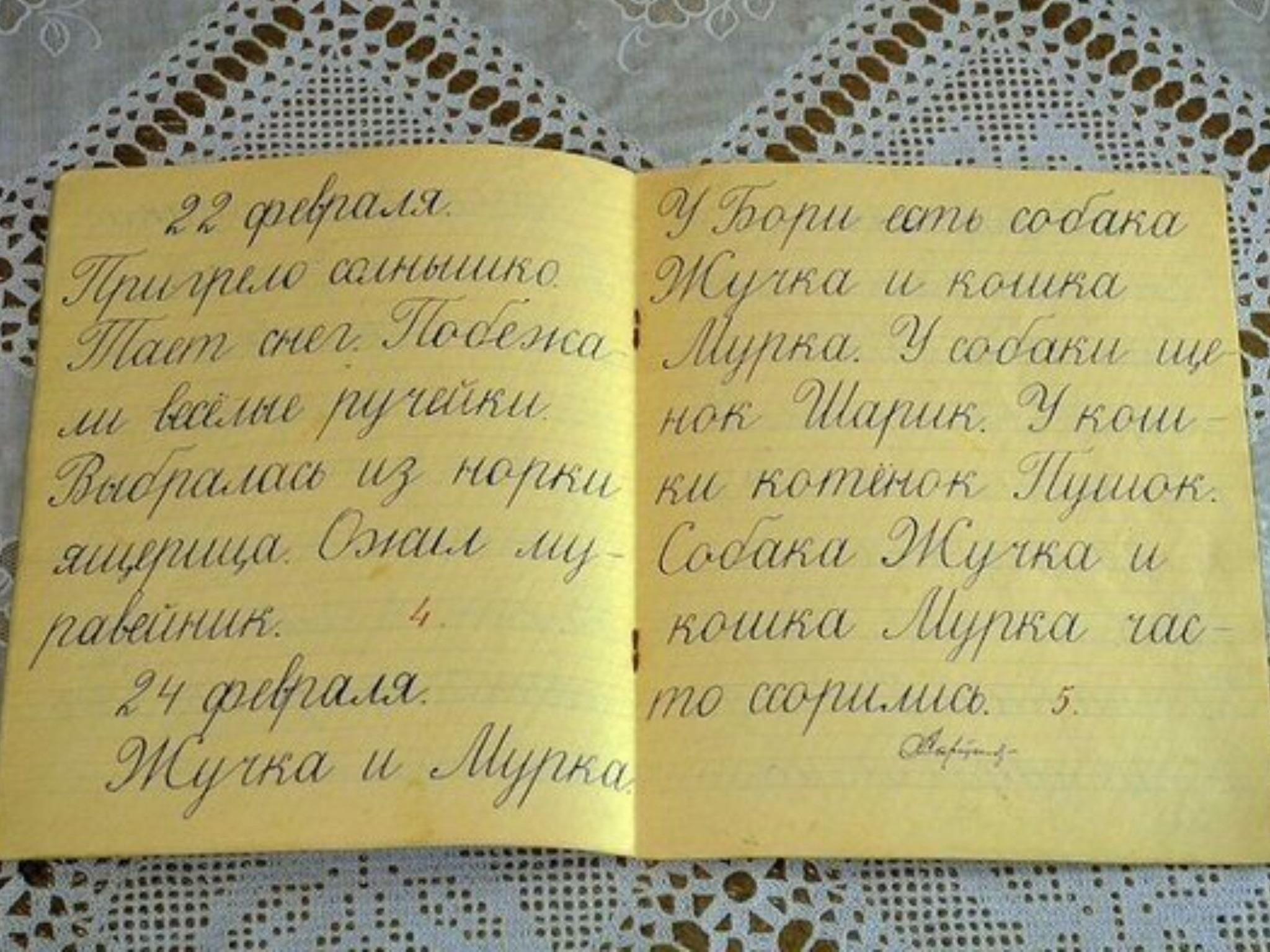 Чистописание в советской школе