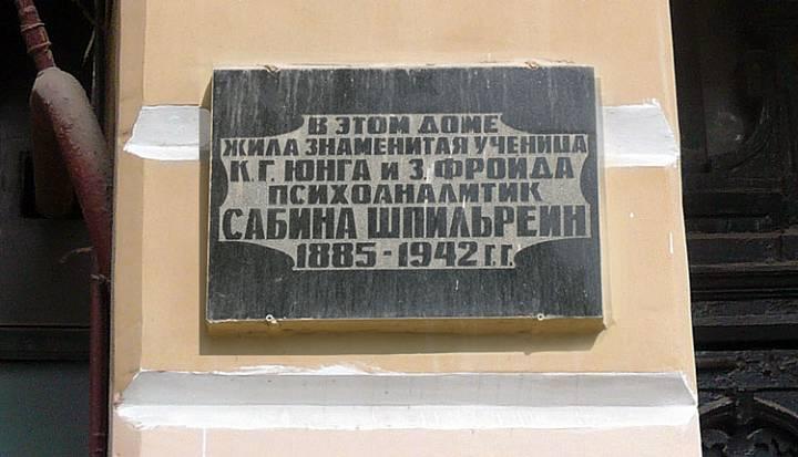 Сабина Шпильрейн: «русская сумасшедшая», которая влюбила в себя Юнга и Фрейда