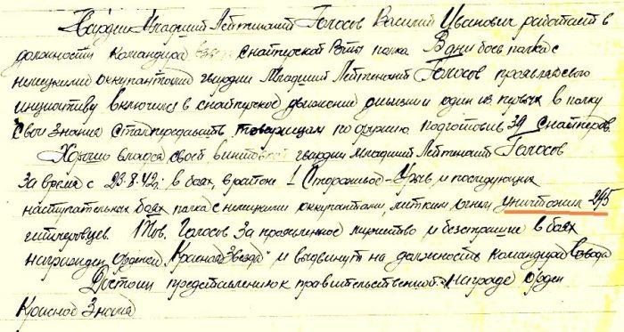 70 поверженных снайперов Гвардии лейтенанта Голосова