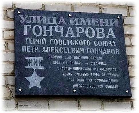Герой Советского Союза Петр Гончаров