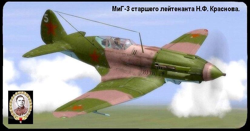 Бесстрашный советский ас майор Краснов