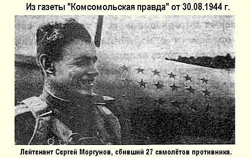 Высокое мастерство, отвага и мужество лётчика Моргунова