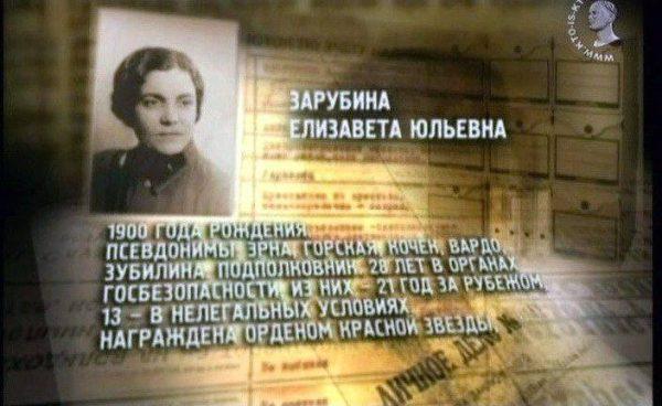 Советская Мата Хари