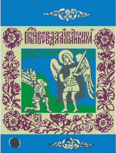 От крещения до федерации: история флагов России