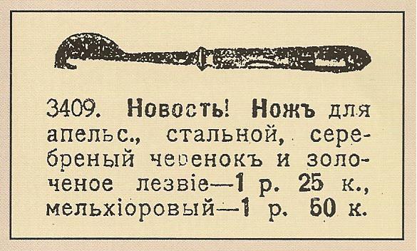 Модные кухонные гаджеты XIX века
